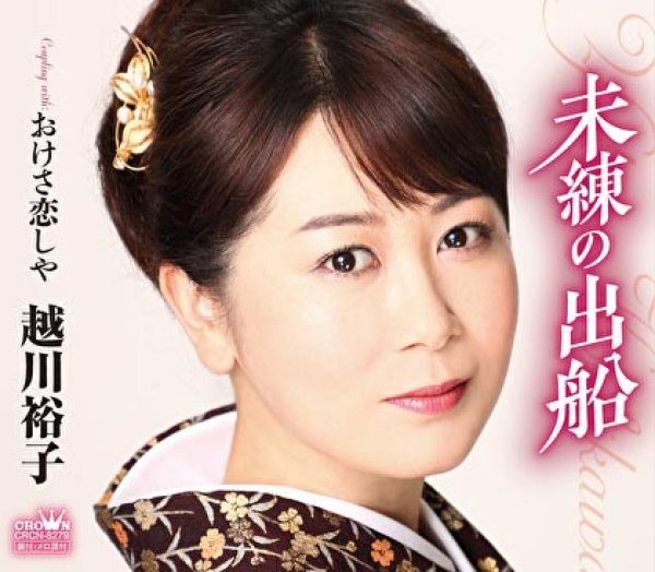 画像1: 未練の出船/おけさ恋しや/越川裕子(朝日奈ゆう) [CD] (1)