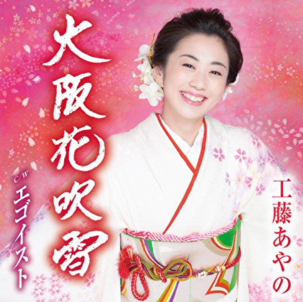 画像1: 大阪花吹雪/エゴイスト/工藤あやの [CD] (1)