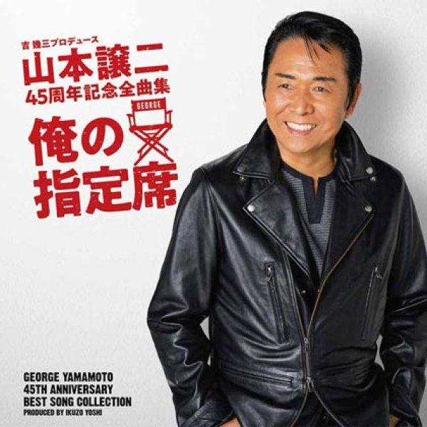 画像1: 山本譲二 45周年記念全曲集『俺の指定席』/山本譲二 [CD] (1)