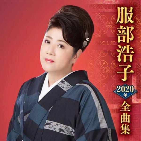 画像1: 服部浩子2020年全曲集/服部浩子 [CD] (1)