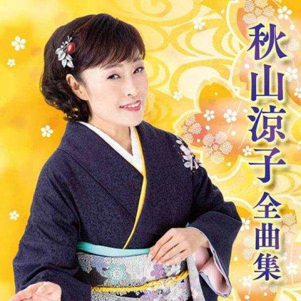 画像1: 秋山涼子全曲集/秋山涼子 [CD] (1)