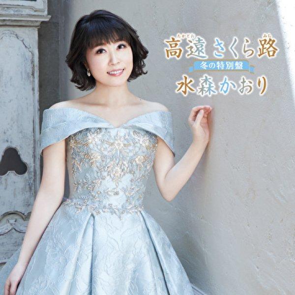 画像1: 高遠さくら路~冬の特別盤~/水森かおり [CD] (1)