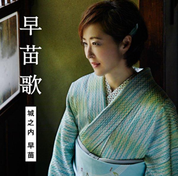 画像1: 早苗歌【通常盤】/城之内早苗 [CD] (1)