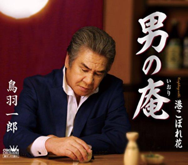 画像1: 男の庵/港こぼれ花/鳥羽一郎 [カセットテープ/CD] (1)