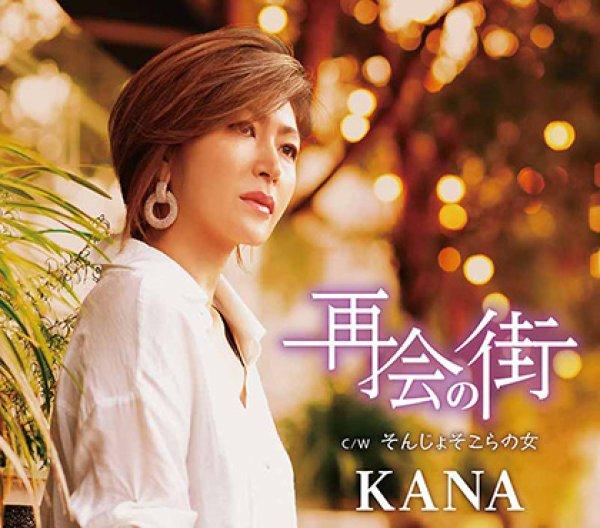画像1: 再会の街/そんじょそこらの女/KANA [CD] (1)