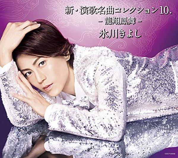 画像1: 新・演歌名曲コレクション10-龍翔鳳舞-【Bタイプ】/氷川きよし [カセットテープ/CD] (1)