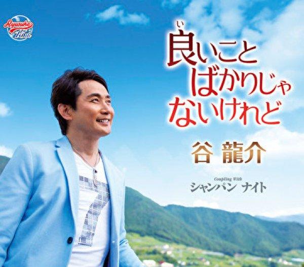 画像1: 良いことばかりじゃないけれど/シャンパンナイト/谷龍介 [CD] (1)