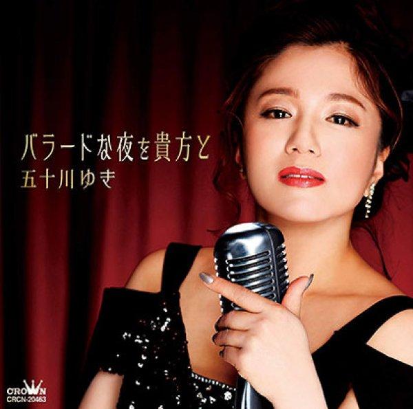 画像1: バラードな夜を貴方と/五十川ゆき [CD] (1)