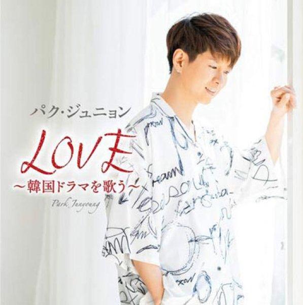 画像1: LOVE~韓国ドラマを歌う~【初回限定盤】/パク・ジュニョン [CD+DVD] (1)