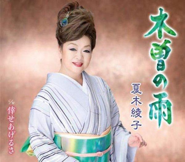 画像1: 木曽の雨/倖せあげるさ/夏木綾子 [カセットテープ/CD] (1)
