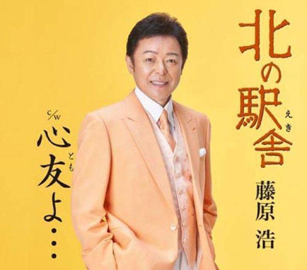 画像1: 北の駅舎/心友よ・・・/藤原浩 [カセットテープ/CD] (1)