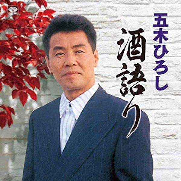 画像1: (仮)五木ひろし酒語り/五木ひろし [CD] (1)