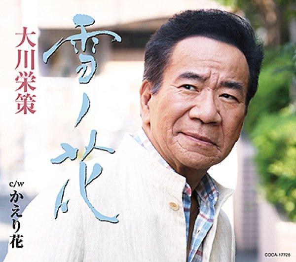 画像1: 雪ノ花/かえり花/大川栄策 [CD] (1)