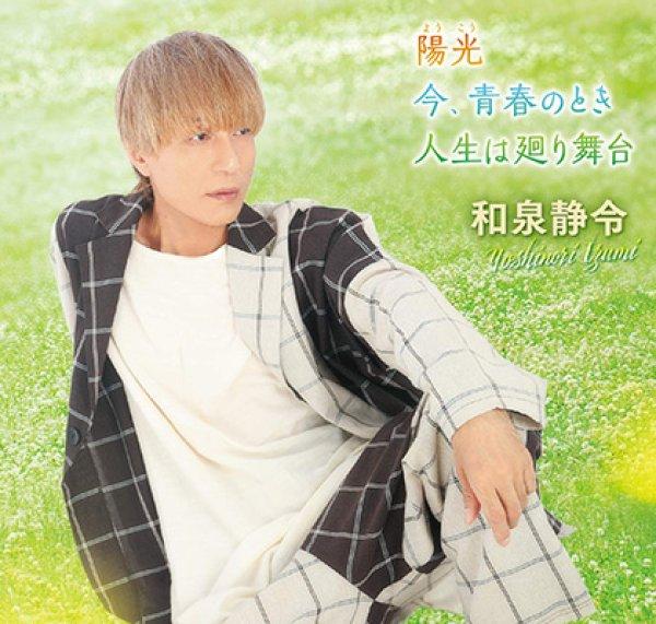 画像1: 陽光/今、青春のとき/人生は廻り舞台/和泉静令 [CD]gak8 (1)