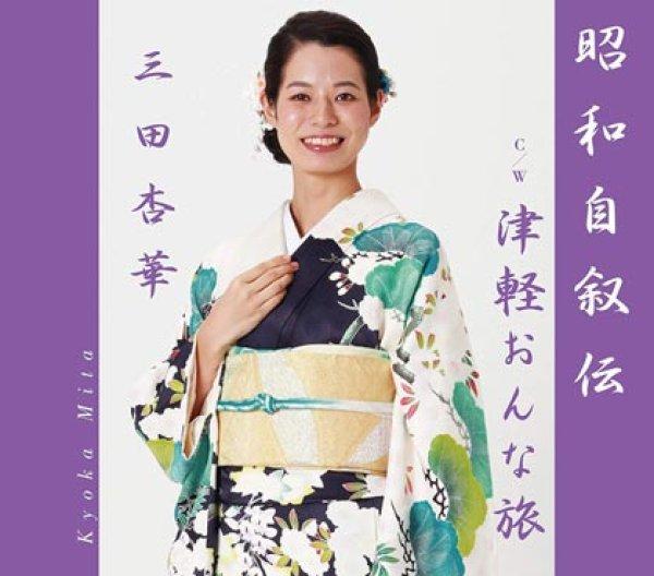 画像1: 昭和自叙伝/津軽おんな旅/三田杏華 [CD]gak8 (1)