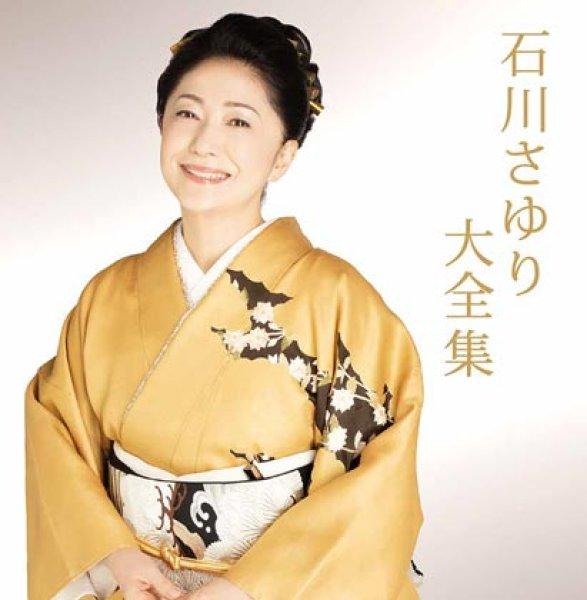 画像1: 石川さゆり大全集/石川さゆり [CD] (1)