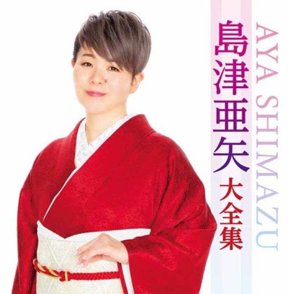 画像1: 島津亜矢大全集/島津亜矢 [CD] (1)