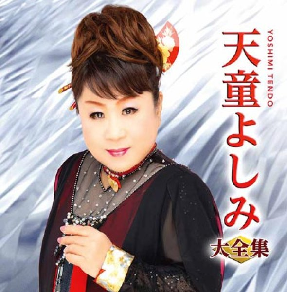 画像1: 天童よしみ大全集/天童よしみ [CD] (1)