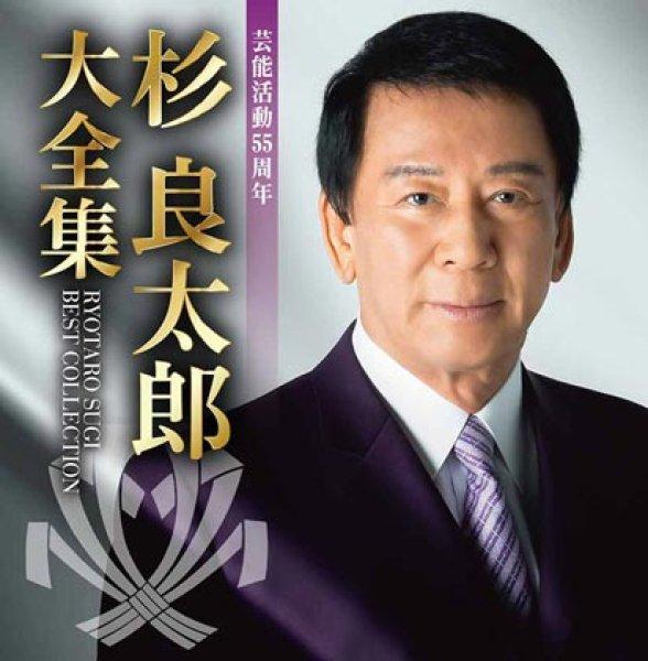 画像1: 芸能活動55周年 杉良太郎大全集/杉良太郎 [CD] (1)