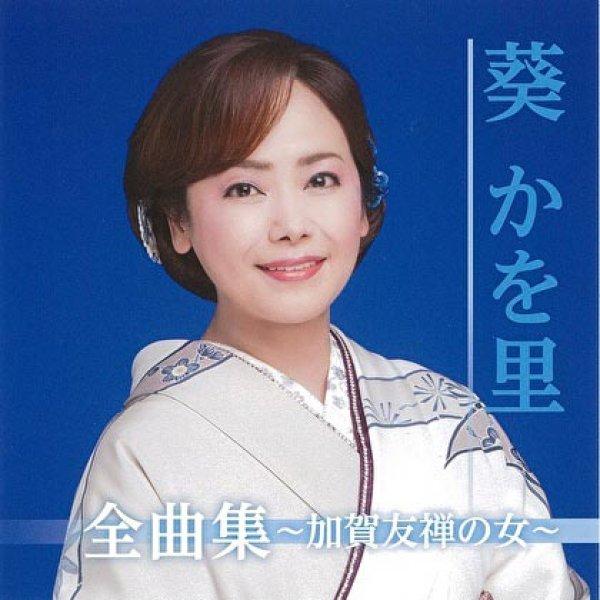 画像1: 葵かを里全曲集~加賀友禅の女~/葵かを里 [CD] (1)