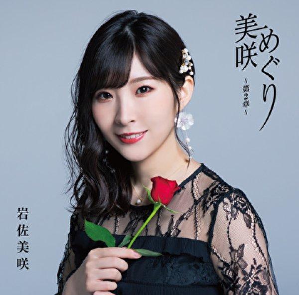 画像1: 美咲めぐり~第2章~【通常盤】/岩佐美咲 [CD] (1)