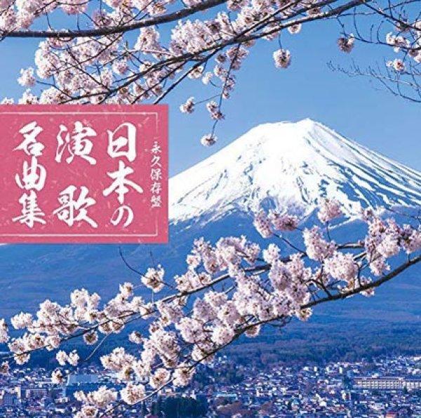画像1: 永久保存盤 日本の演歌 名曲集/オムニバス [CD] (1)