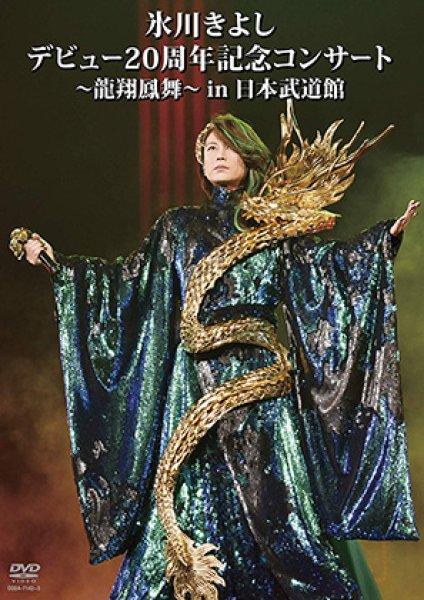 画像1: 氷川きよし デビュー20周年記念コンサート~龍翔鳳舞~ in 日本武道館/氷川きよし [DVD] (1)