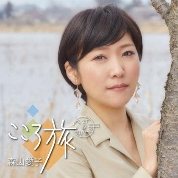 画像1: こころ旅 ~ベスト&カバーズ~/森山愛子 [CD] (1)