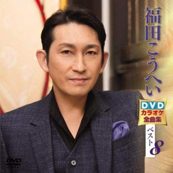 画像1: 福田こうへい DVDカラオケ全曲集ベスト8 KIBK-5021 (1)