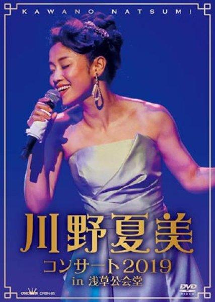 画像1: 川野夏美コンサート2019 in 浅草公会堂/川野夏美 [DVD] (1)