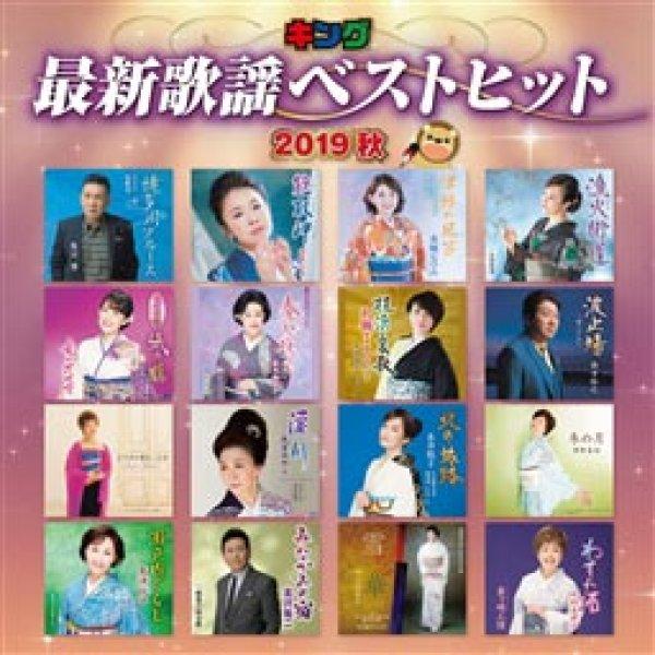 画像1: キング最新歌謡ベストヒット2019 秋/オムニバス [CD] (1)