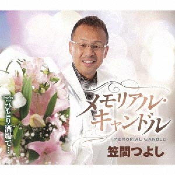 画像1: メモリアル・キャンドル/ひとり酒場で・・・/笠間つよし [CD]gak8 (1)