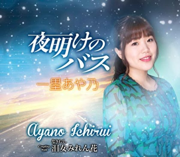 画像1: 夜明けのバス/泪女みれん花/一塁あや乃 [CD]gak8 (1)