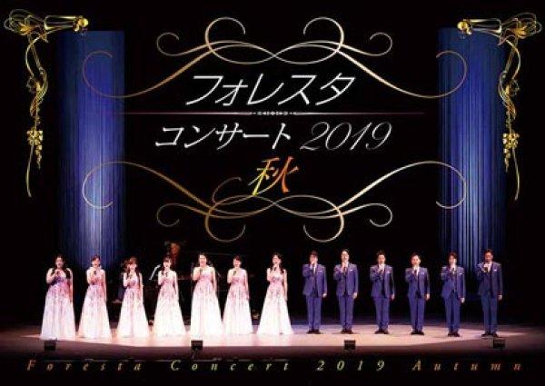 画像1: フォレスタコンサート2019/フォレスタ(FORESTA) [DVD] (1)