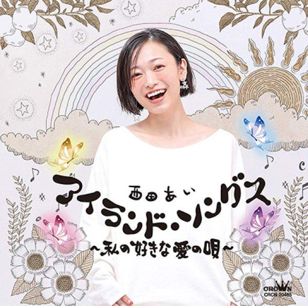 画像1: アイランド・ソングス ~私の好きな 愛の唄~/西田あい [CD] (1)
