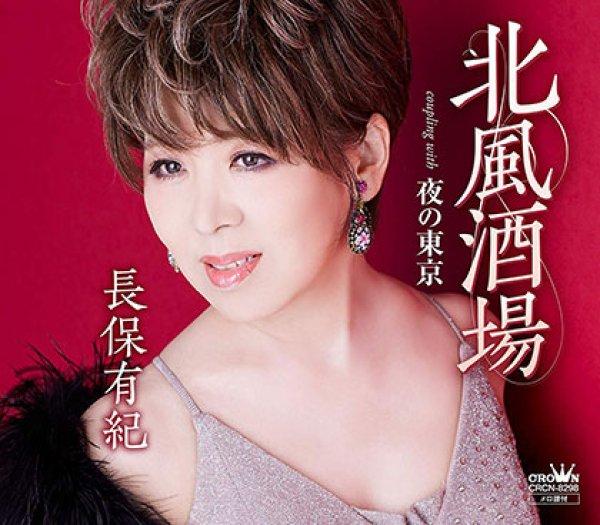 画像1: 北風酒場/夜の東京/長保有紀 [カセットテープ/CD] (1)