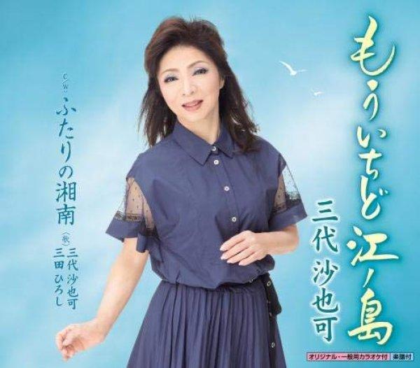 画像1: もういちど江ノ島/ふたりの湘南/三代沙也可 [カセットテープ/CD] (1)