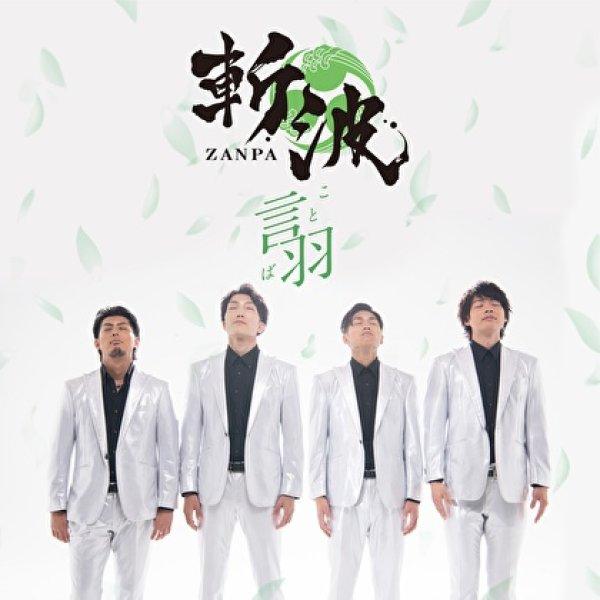 画像1: 【タイプA】言羽/ゆびきり/狼煙/斬波 [CD] (1)