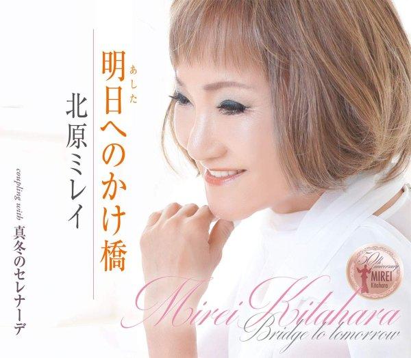 画像1: 明日へのかけ橋/真冬のセレナーデ/北原ミレイ [CD] (1)