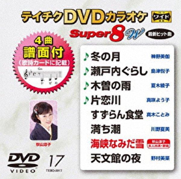 画像1: テイチクDVDカラオケ スーパー8W Vol.017 全8曲入 (1)