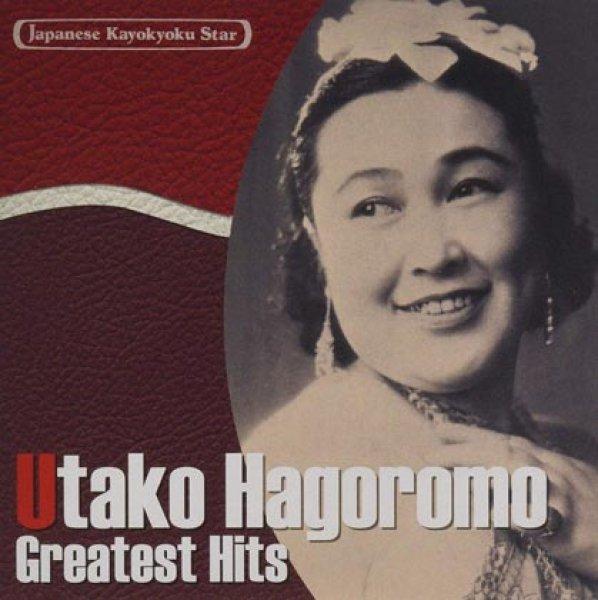 画像1: 日本の流行歌スターたち(26) 羽衣歌子 エロ感時代の歌~ティティナ/羽衣歌子 [CD] (1)