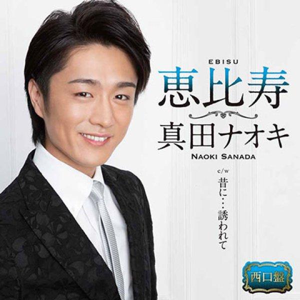 画像1: 【西口盤】恵比寿/昔に…誘われて/真田ナオキ [CD] (1)