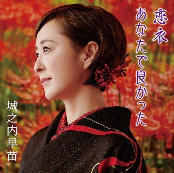 画像1: 恋衣/あなたで良かった/城之内早苗 [カセットテープ/CD] (1)