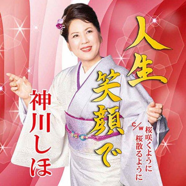 画像1: 人生笑顔で/桜咲くように桜散るように/神川しほ [CD] (1)