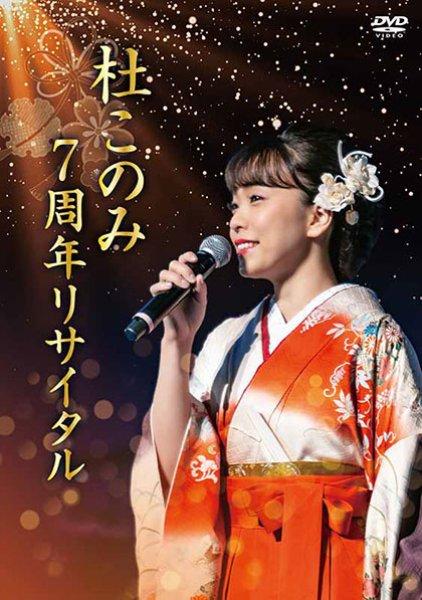 画像1: 杜このみ 7周年リサイタル/杜このみ [DVD] (1)