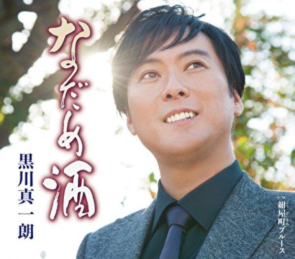 画像1: なだめ酒/紺屋町ブルース/黒川真一朗 [CD] (1)