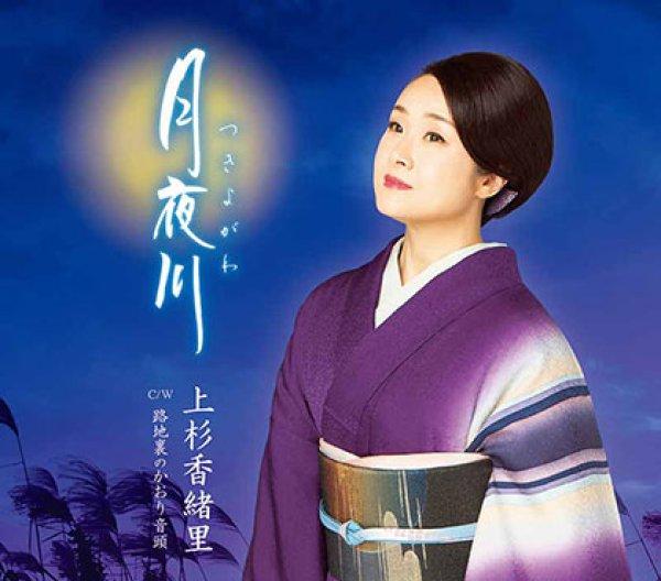 画像1: 月夜川/路地裏のかおり音頭/上杉香緒里 [カセットテープ/CD] (1)
