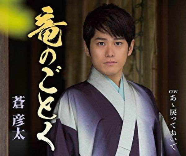 画像1: 竜のごとく/あゝ戻っておいで/蒼彦太 [CD] (1)