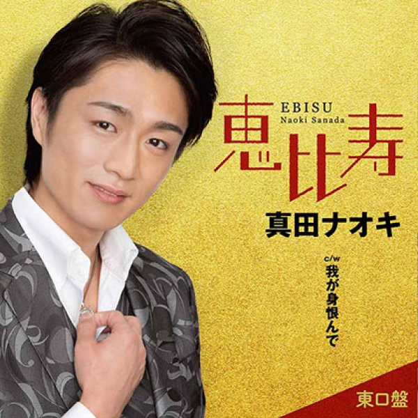 画像1: 【東口盤】恵比寿/我が身恨んで/真田ナオキ [CD] (1)
