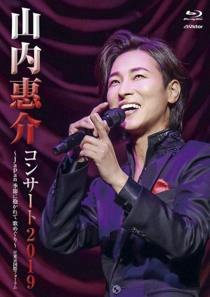 画像1: 山内惠介コンサート2019 ~Japan 季節に抱かれて 歌めぐり~/山内惠介 [Blu-ray Disc] (1)